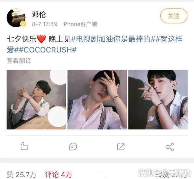 <b>单身男星怎么过七夕?邓伦和蔡徐坤很敬业,朱一龙和杨洋很搞笑</b>