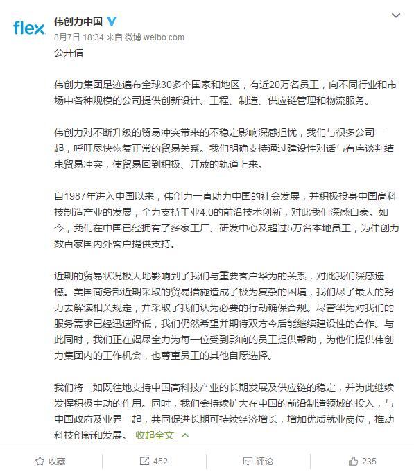 """伟创力中国回应""""华为索赔数亿"""":深感遗憾 期待继续合作"""