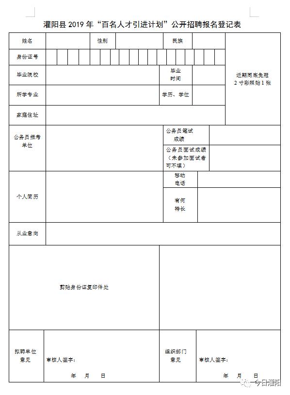 """【公告】灌阳县2019年""""百名人才引进计划""""  公开招聘简章"""