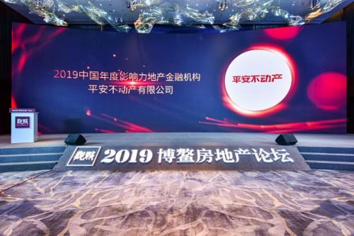平安不动产荣膺2019中国地产风尚大奖双料殊荣
