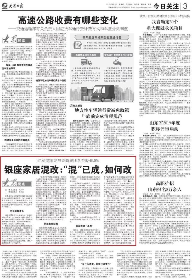 """大众日报刊发重点报道《银座家居混改:""""混""""已成,如何改》"""