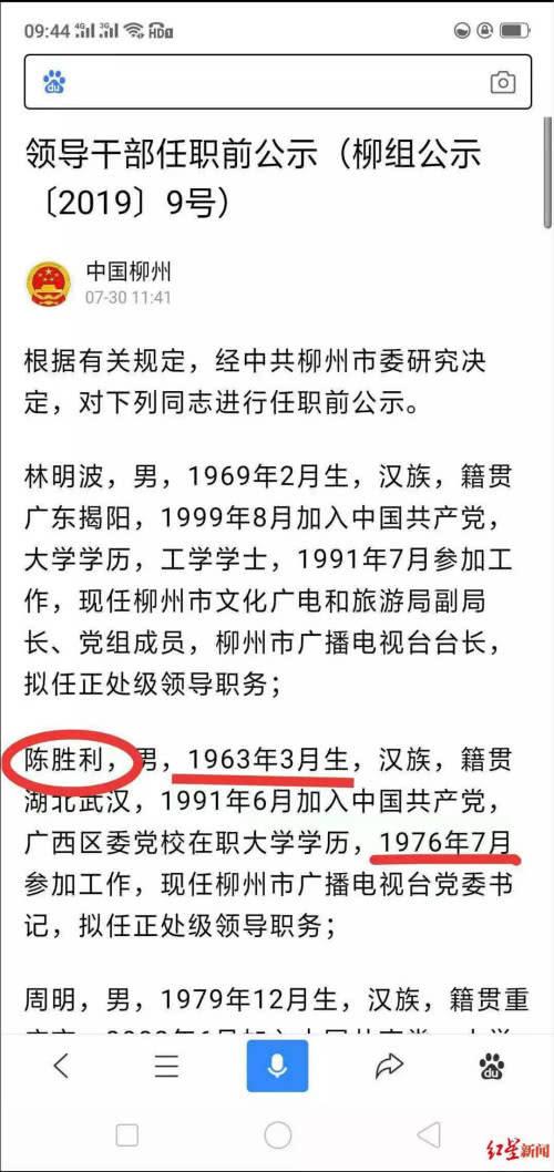 电视台党委书记13岁参加工作?官方:当时是演奏员