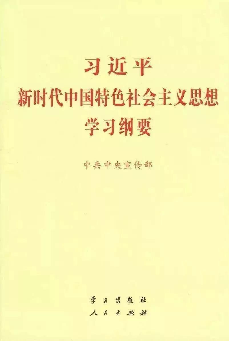 我读你听 | 《习近平新时代中国特色社会主义思想学习纲要》前言