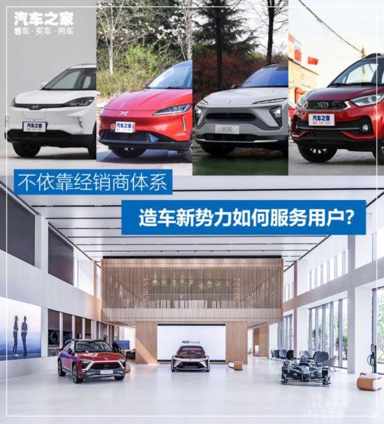 <b>不靠经销商?造车新势力如何服务用户?</b>