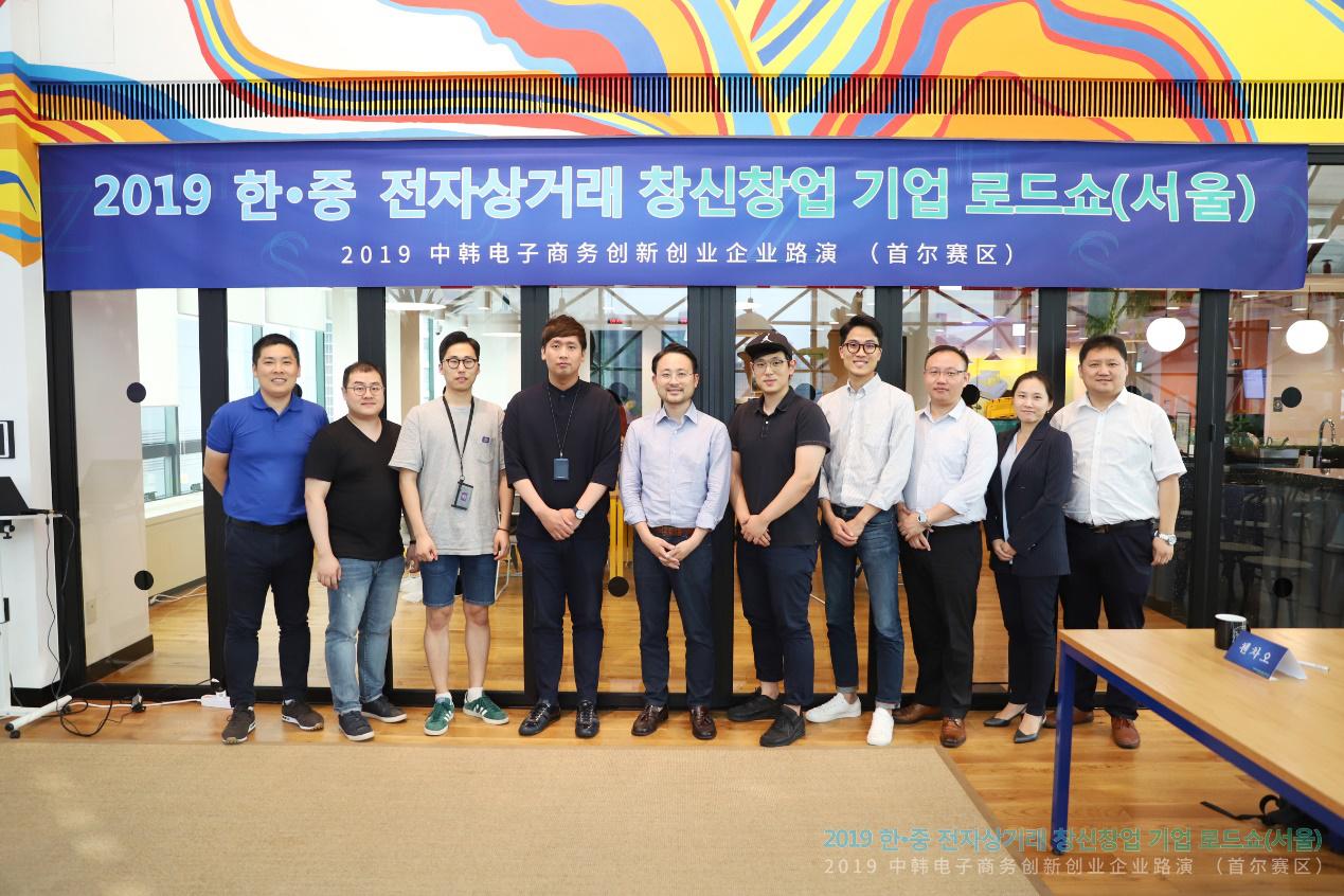 2019中韩电商创新创业路演首尔站在Wework Korea举行