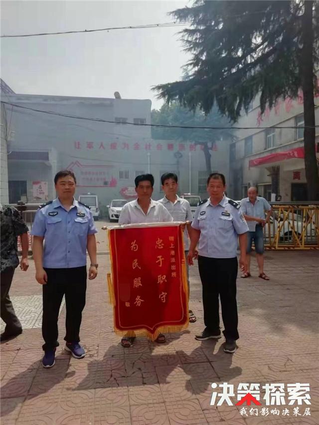 新野公安:民警破案抓窃贼 群众感谢送锦旗