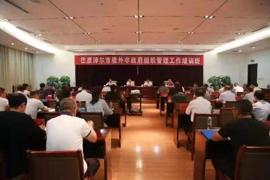 内蒙古巴彦淖尔市举办全市境外非政府组织管理工作培训班