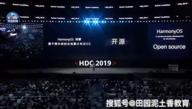 """华为把整本《山海经》都注册了:""""鸿蒙""""正式发布!中国人自己的操作系统来了"""