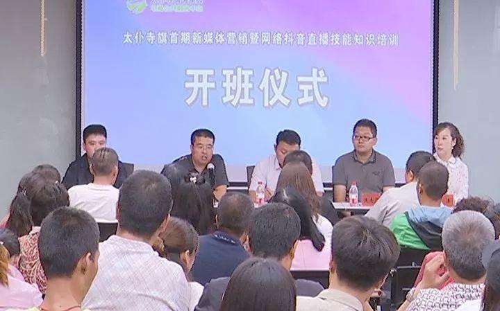 【聚焦】太仆寺旗举办首期新媒体营销暨网络抖音直播技能知识培训班