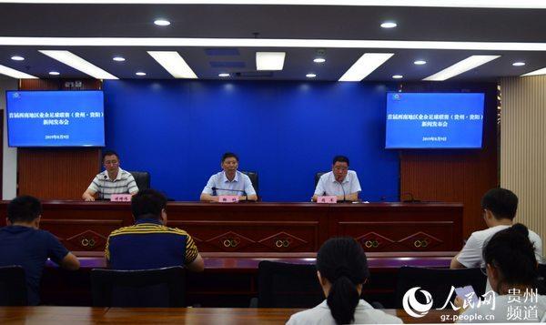 首届西南地区专业足球联赛8月12日在贵阳举办