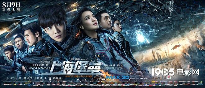 <b>无法讲好故事的《上海堡垒》 特效再棒也仅是散沙</b>