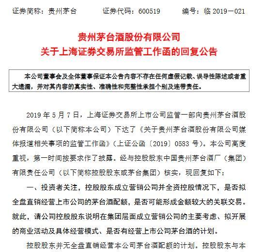 贵州茅台:并无全盘直销经营本公司茅台酒配额计划