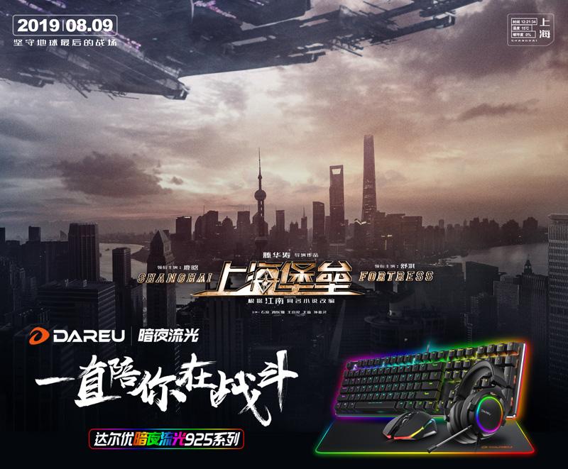 《上海堡垒》最后一战 ▏达尔优精良外设前来助战