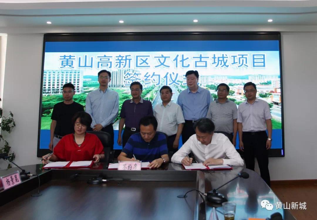 黄山高新区和伟光汇通、中国世纪投资 成功签约文化古城项目