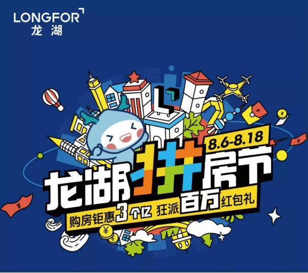 龙湖拼房节狂欢来袭,3亿购房钜惠限时送福利,成都火热进行中!