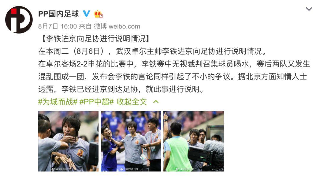 2016 年,还在河北华夏幸福队执教的李铁,就炮轰了当时国足领队郭炳颜.
