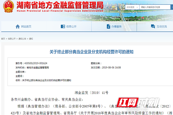 湖南51家典当行业机构经营许可被终止(附名单)
