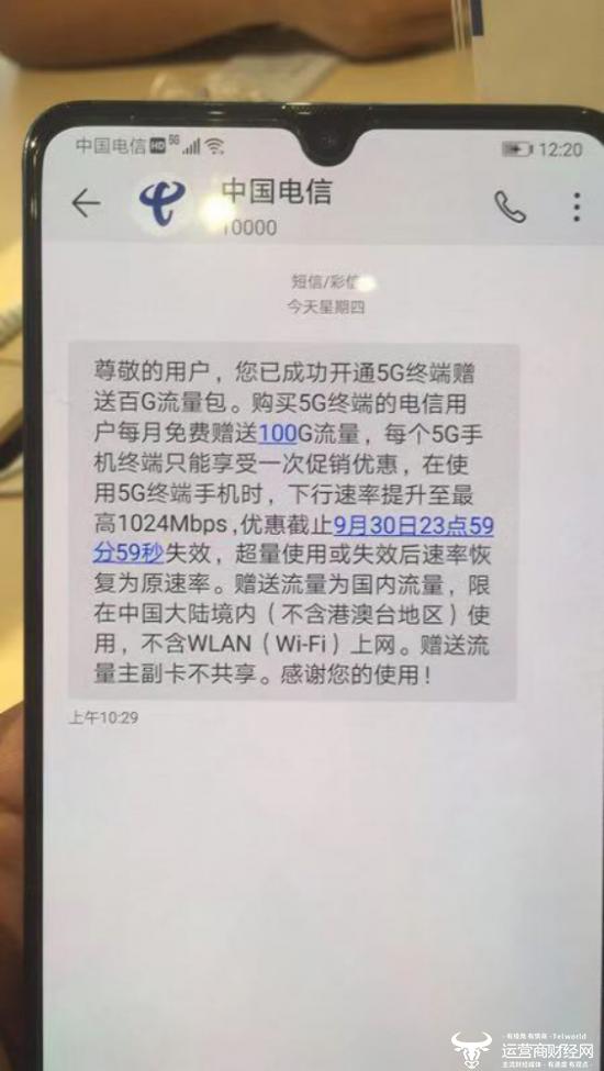 购5G手机后怎样入网?广东电信一条短信喜呆用户