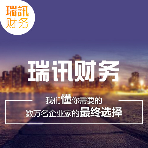 广州公司注册找广州瑞讯财税,创业快人一步