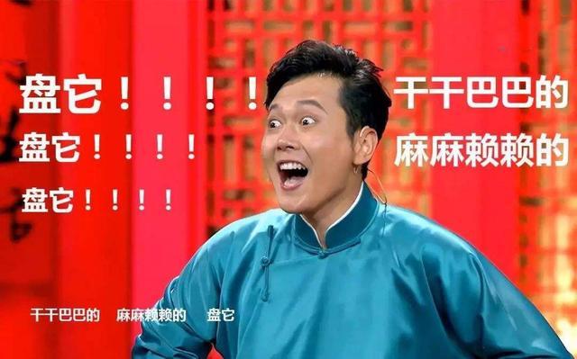 """据说孟鹤堂要在苏州""""盘他""""?"""