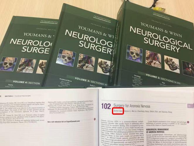简讯| CNS年度立体定向与功能神经外科文章:瑞金医院孙伯民功能神经外科团队的难治性神经性厌食症研究