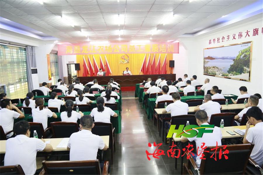 龙江农场公司召开员工素质培训会