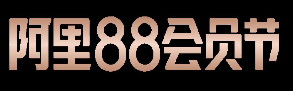 """阿里88会员节丨""""羊毛党""""团建,邀约你来""""薅""""!"""