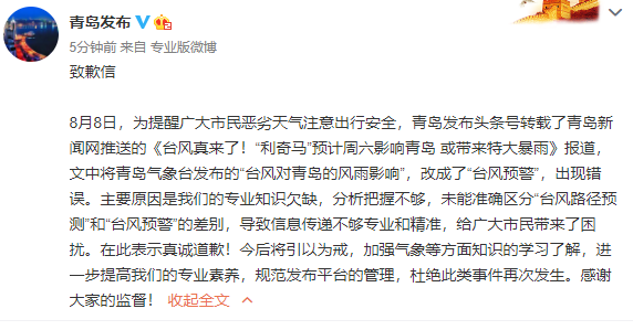 """误发台风预警被怼后,""""青岛发布""""致歉:今后将引以为戒"""
