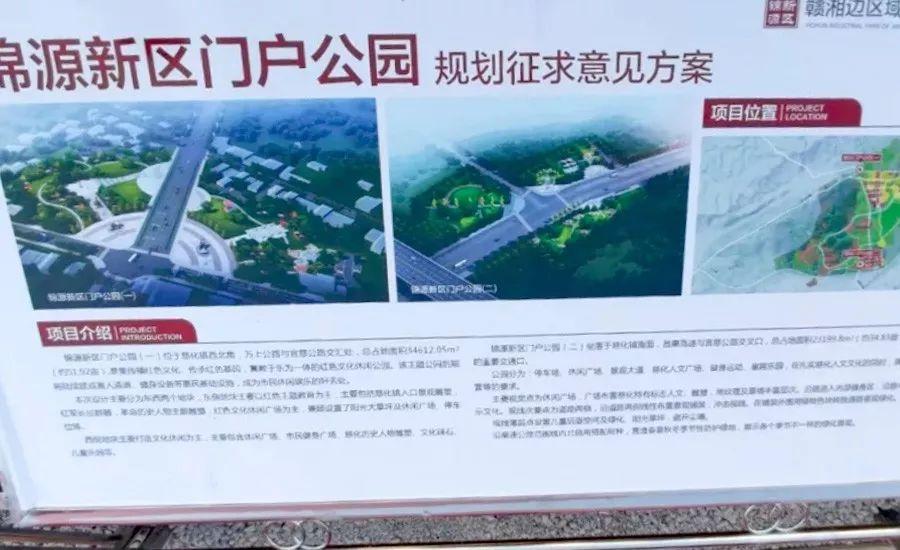 宜春锦源新区规划图