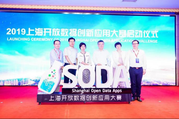 2019上海開放數據創新應用大賽精彩啟動,UCloud安全屋護航數據安全