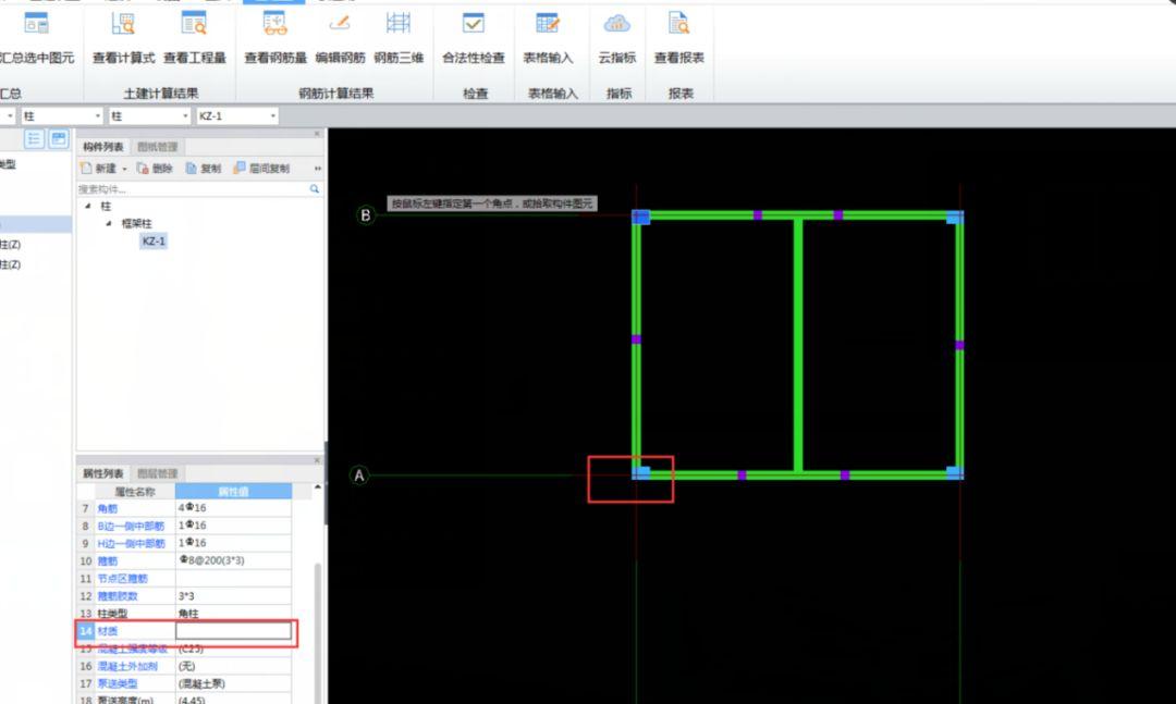 土建软件GTJ2018高频难点解析