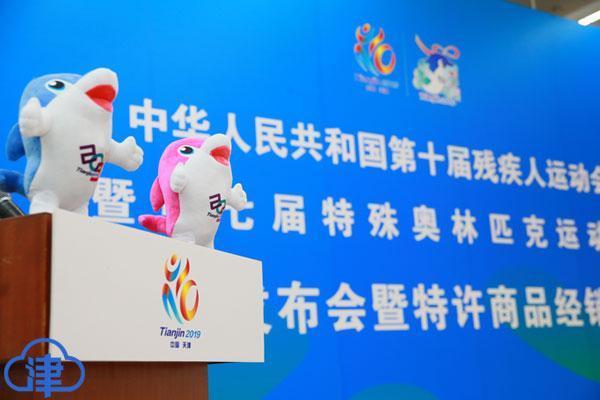 全国第十届残运会暨第七届特奥会特许商品发布