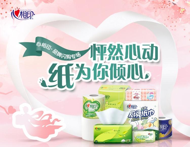砰然心动 纸为你倾心 京东超市心相印品牌闪购守护品质生活