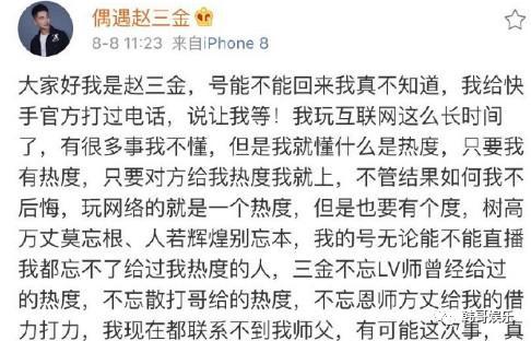 赵三金道歉方丈但已经遭拉黑,快手整治私下交易主播