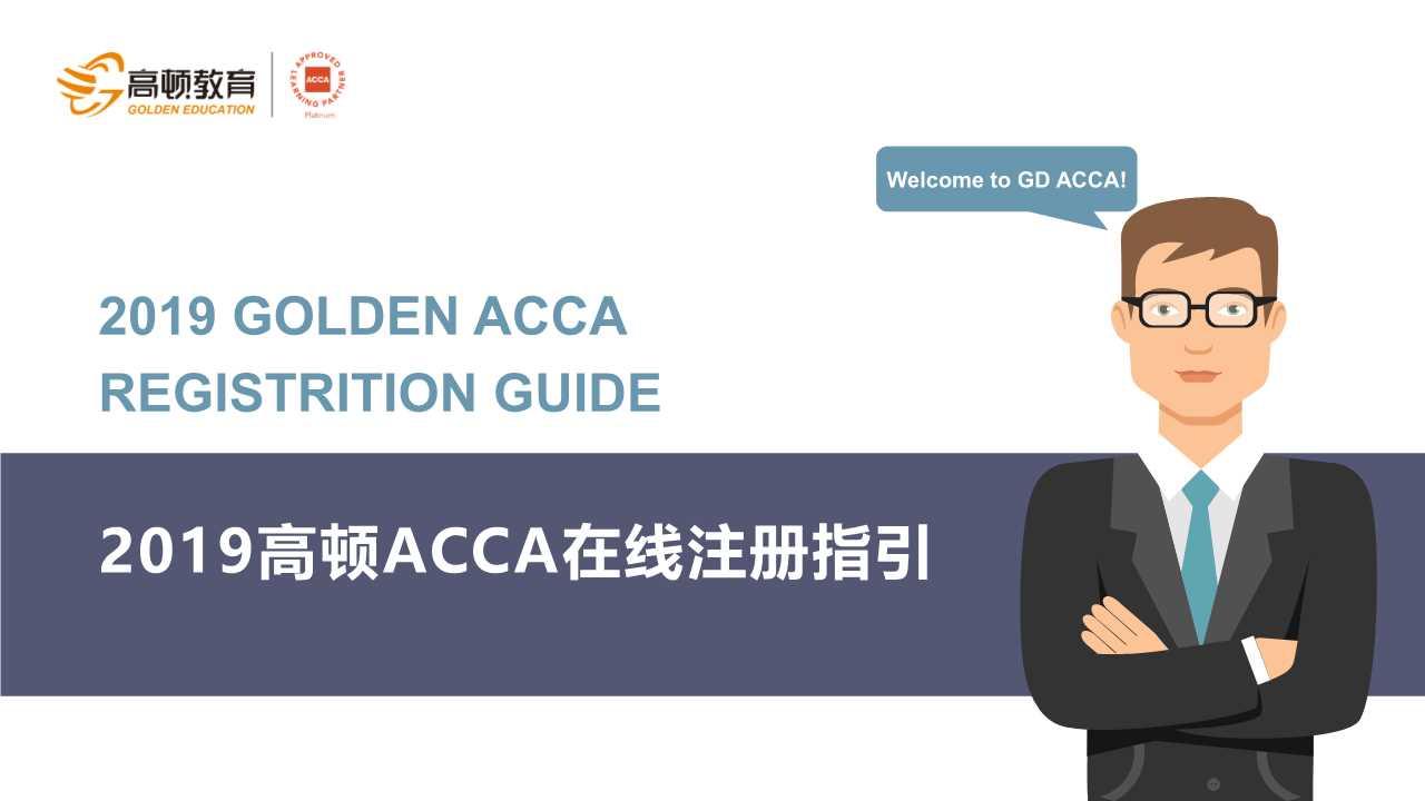 2019高顿ACCA在线注册指引