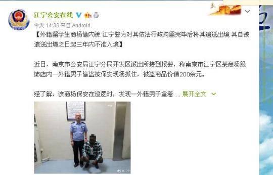 <b>一名外籍留学生商场偷内裤 警方:行拘后将其遣送出境</b>