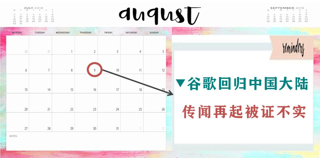 去年今日|谷歌回归中国大陆声音再起,被证不实