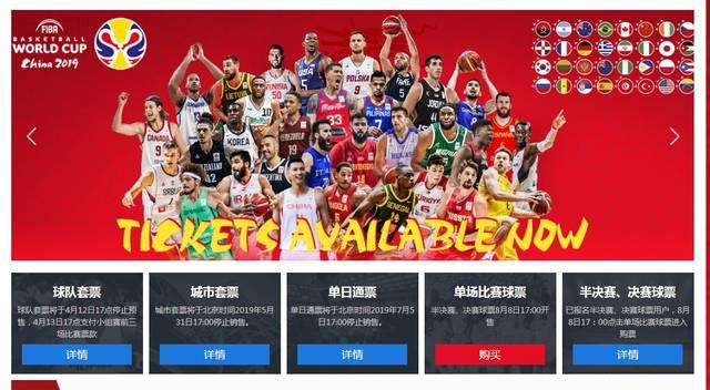 这些热门场次门票将近售罄!篮球世界杯佛山赛区购票攻略快收好