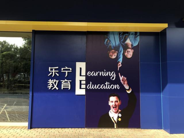 品牌教研服务升级 乐宁教育的破局与突围
