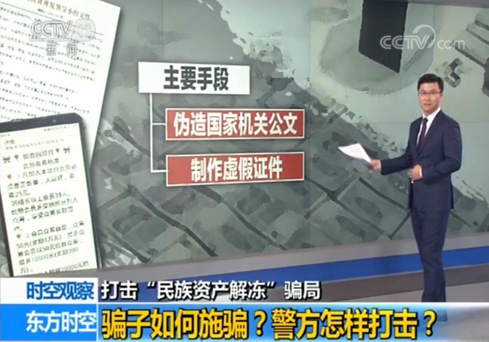 """抓获3589人,冻结6.23亿!起底""""民族资产解冻""""骗局"""