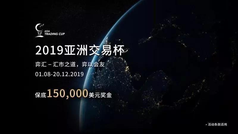 <b>2019亚洲交易杯风云再起,保底15万美元总奖金等你来拿!</b>