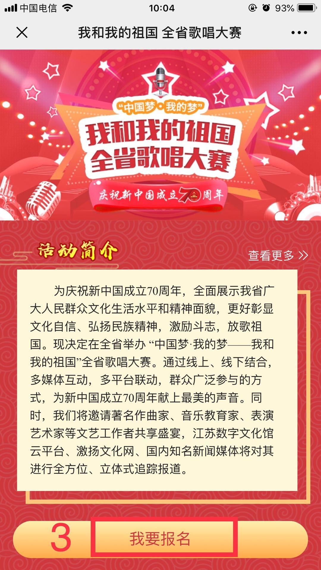 """""""中国梦·我的梦—我和我的祖国""""全省歌唱"""