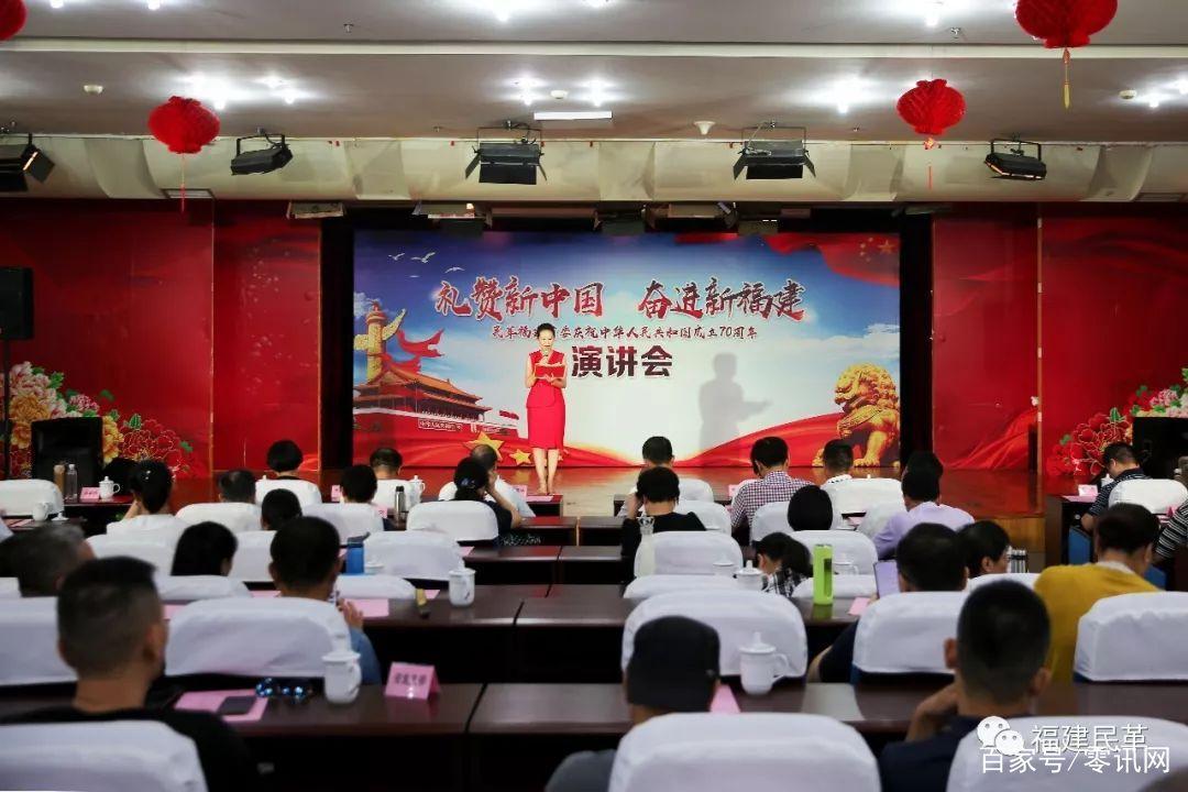 民革福建省委举办庆祝新中国成立70周年演讲会