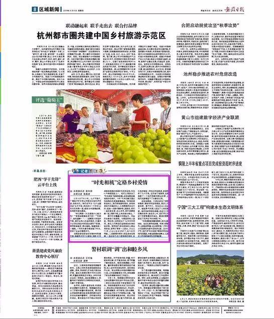 """安徽日报聚焦宣城这件关于""""爱情""""的暖心事儿"""