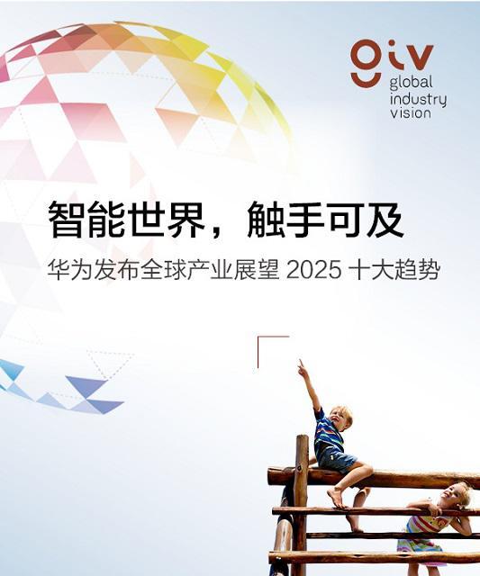 华为发布面向2025十大趋势:2025年97%大企业将采用AI