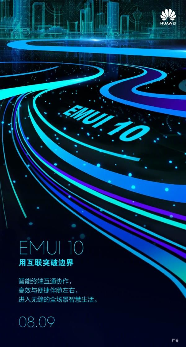 <b>EMUI 10.0将成华为终端软件史上最重要里程碑 升级率超iOS</b>