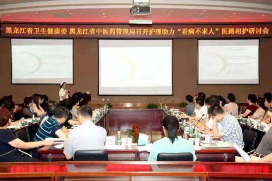 """黑龙江省召开护理助力""""看病不求人""""""""医路相护""""工作研讨会"""