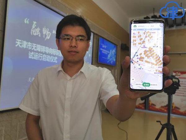 天津有了全国首个室内外无障碍设施导航系统