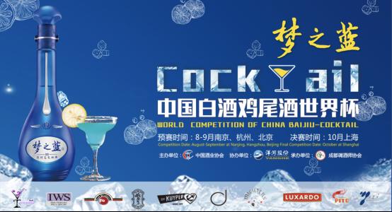 """点燃国际化!2019""""梦之蓝""""中国白酒鸡尾酒世界杯赛开幕"""