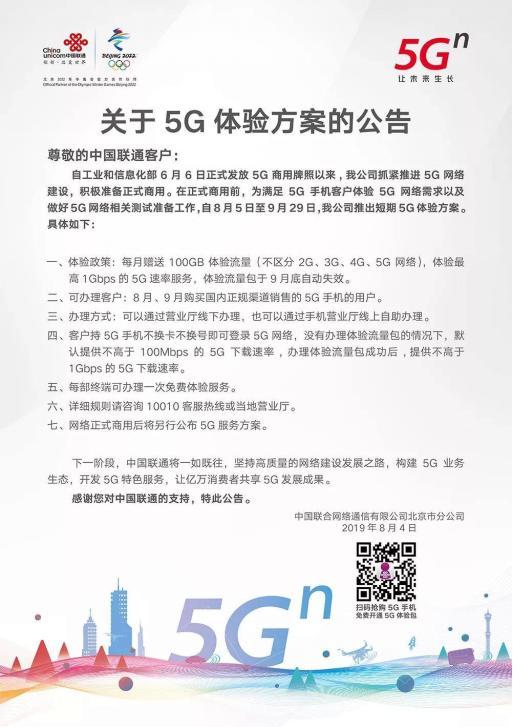 5G体验方案公布:华为Mate 20 X(5G)掀起新一波预约狂潮